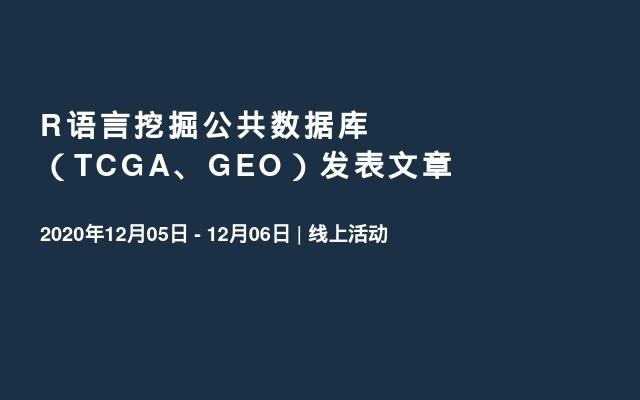 R语言挖掘公共数据库(TCGA、GEO)发表文章