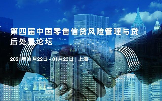 第四届中国零售信贷风险管理与贷后处置论坛