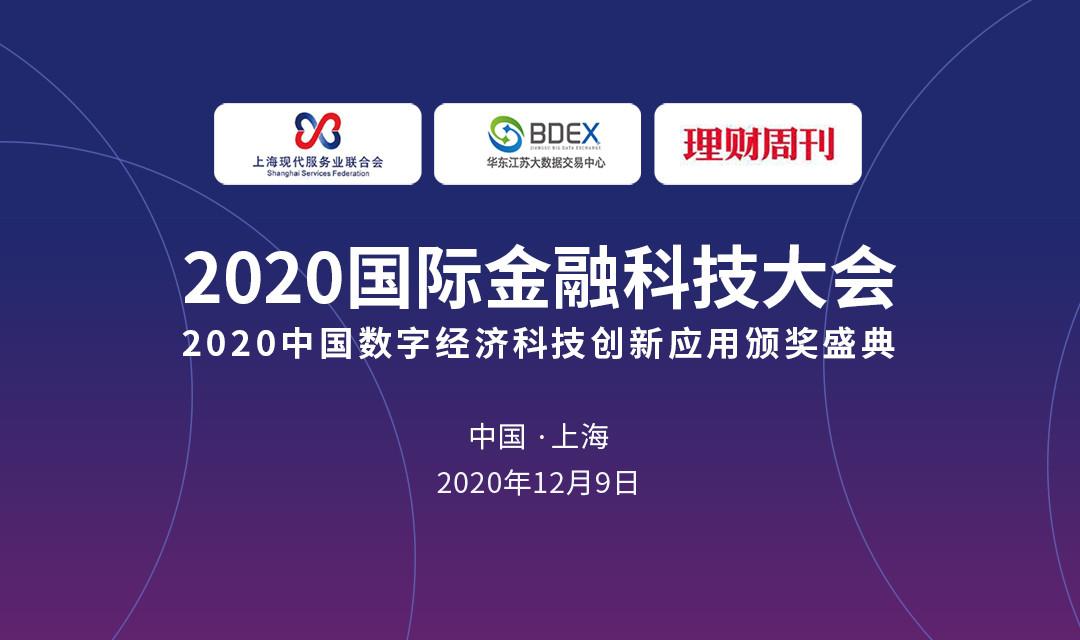 2020数字经济科技创新应用颁奖盛典
