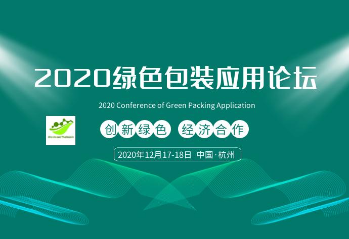 2020绿色包装应用论坛
