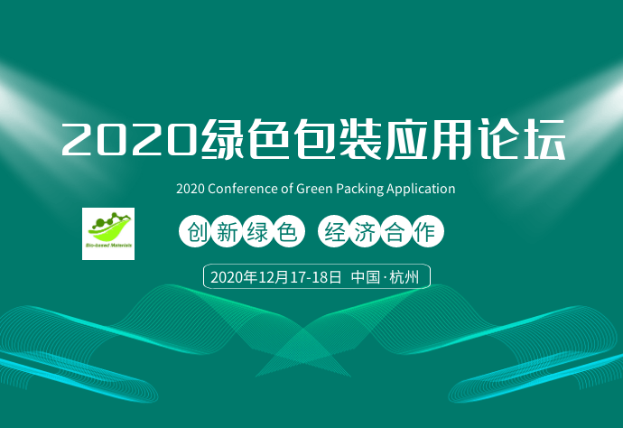 2020綠色包裝應用論壇