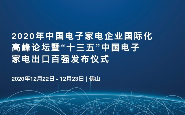 """2020年中国电子家电企业国际化高峰论坛暨""""十三五""""中国电子家电出口百强发布仪式"""