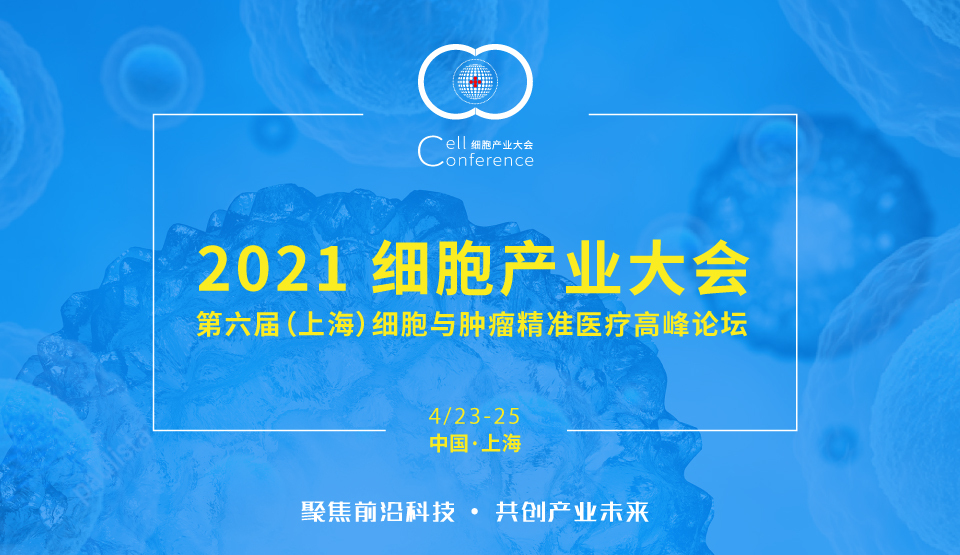 2021細胞產業大會 2021第六屆(上海)細胞與腫瘤精準醫療高峰論壇