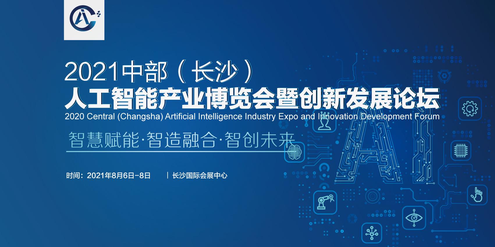 2021 中部(长沙)人工智能产业博览会 暨创新发展论坛
