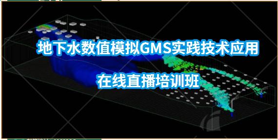 地下水数值模拟GMS实践技术应用在线直播培训班