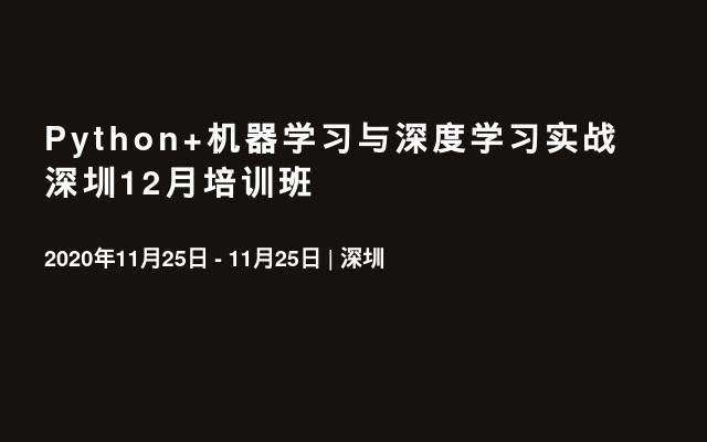 Python+機器學習與深度學習實戰 深圳12月培訓班