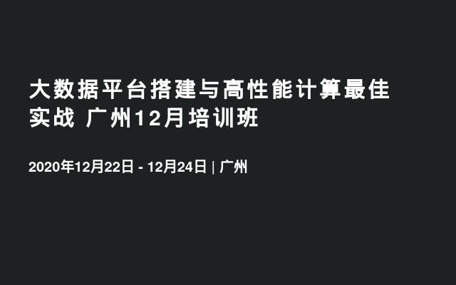 大数据平台搭建与高性能计算最佳实战 广州12月培训班