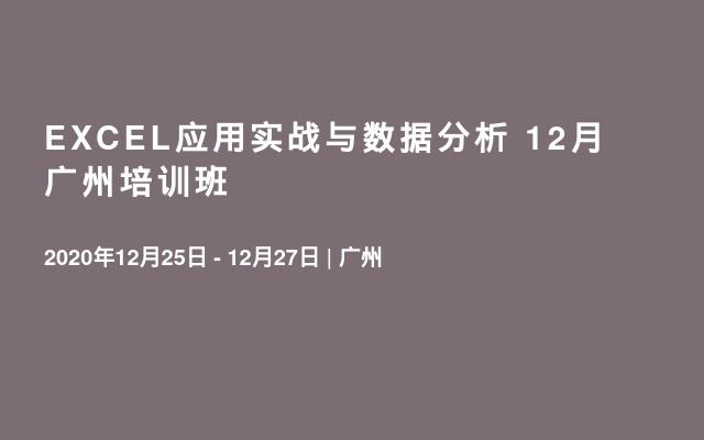 EXCEL应用实战与数据分析 12月广州培训班