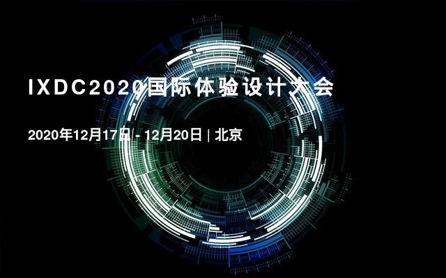 IXDC2020国际体验设计大会