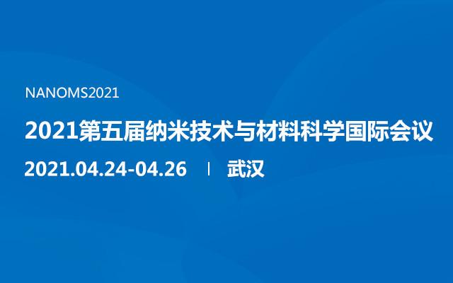 2021第五届纳米技术与材料科学国际会议