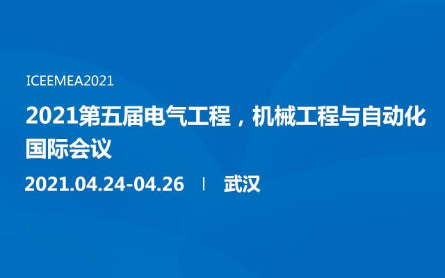 2021第五届电气工程,机械工程与自动化国际会议
