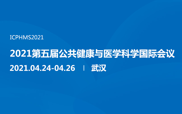 2021第五届公共健康与医学科学国际会议