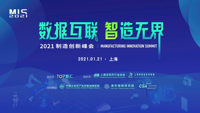 2021制造创新峰会(MIS)