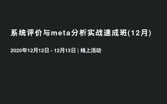 系统评价与meta分析实战速成班(12月)