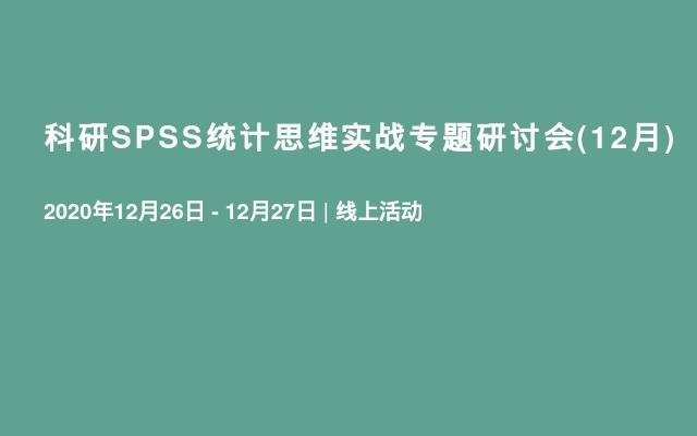 科研SPSS统计思维实战专题研讨会(12月)