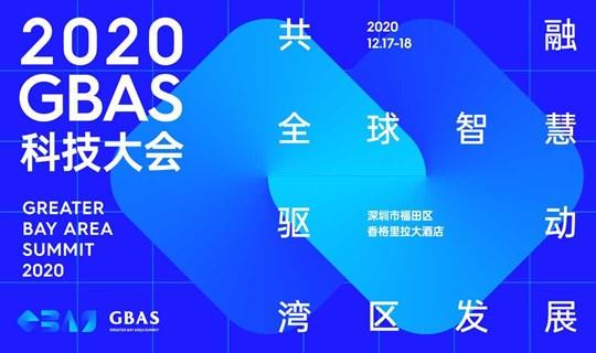 2020GBAS科技大会