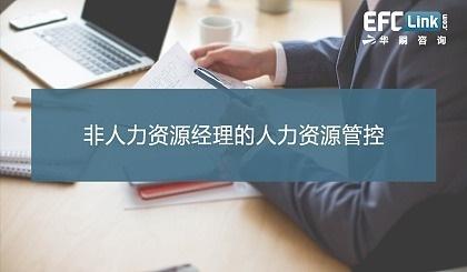 非人力资源经理的人力资源管理(上海 2021年6月10-11日)