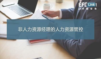 非人力资源经理的人力资源管理(北京 2021年9月16-17日)