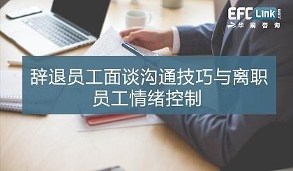 辞退员工面谈沟通技巧与离职员工情绪控制(上海 2021年9月9日)