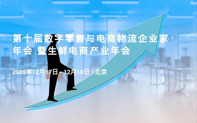 第十届数字零售与电商物流企业家年会 暨生鲜电商产业年会