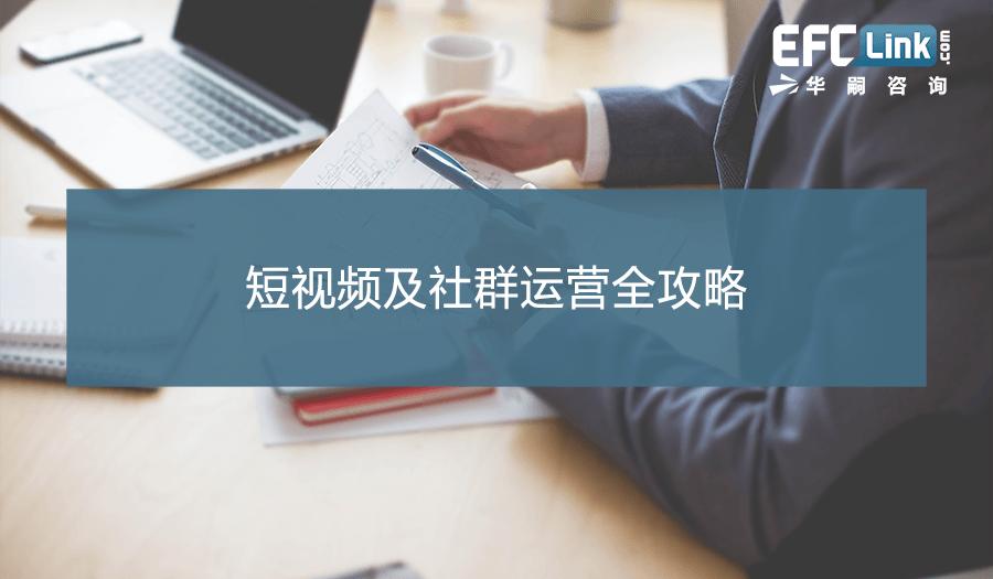 短視頻及社群運營全攻略(上海 2021年3月19日)