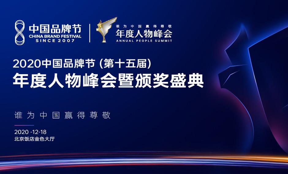 2020中国品牌节 (第十五届)年度人物峰会暨颁奖盛典