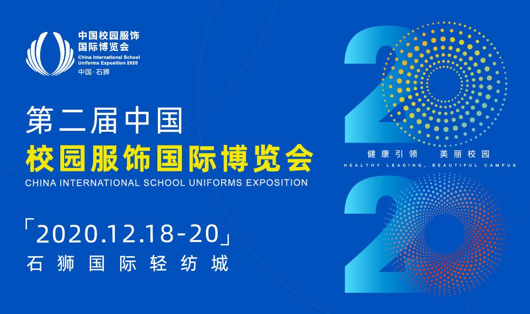 2020中国校园服饰国际博览会