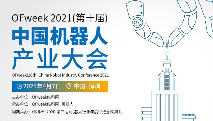 中国机器人产业大会