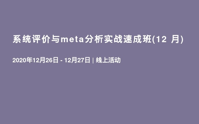 系统评价与meta分析实战速成班(12  月)