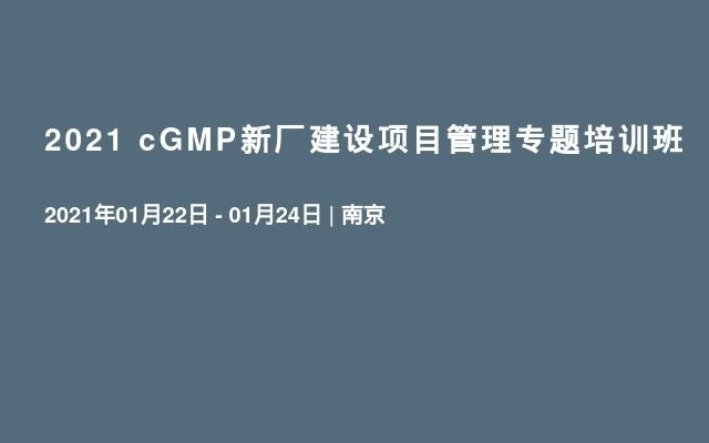 2021 cGMP新厂建设项目管理专题培训班