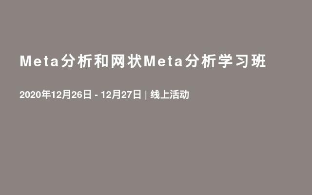 Meta分析和网状Meta分析学习班