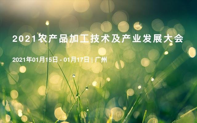 2021农产品加工技术及产业发展大会