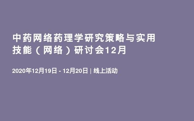 中药网络药理学研究策略与实用技能(网络)研讨会12月