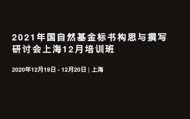2021年国自然基金标书构思与撰写研讨会上海12月培训班