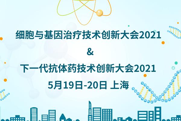 细胞与基因治疗创新大会 2021