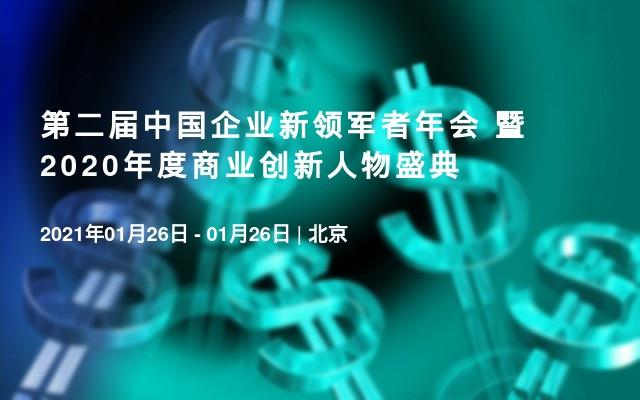 第二屆中國企業新領軍者年會 暨2020年度商業創新人物盛典