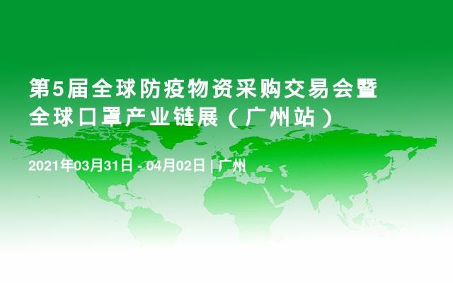 第5届全球防疫物资采购交易会暨全球口罩产业链展(广州站)