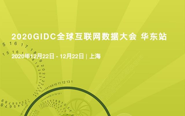 2020GIDC全球互聯網數據大會 華東站
