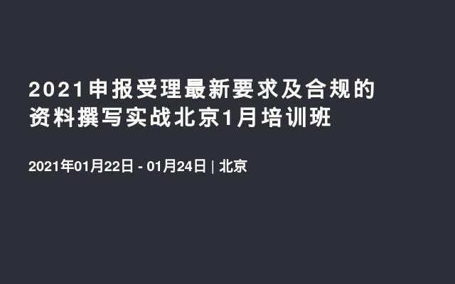 2021申报受理最新要求及合规的资料撰写实战北京1月培训班