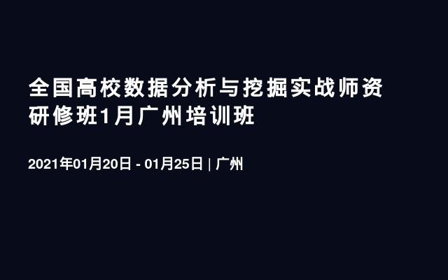 全国高校数据分析与挖掘实战师资研修班1月广州培训班