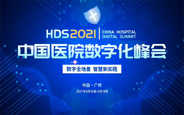 HDS 2021中国医院数字化峰会
