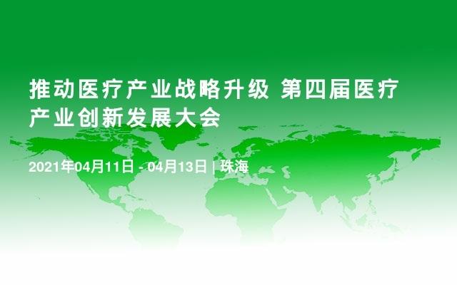 推动医疗产业战略升级 第四届医疗产业创新发展大会