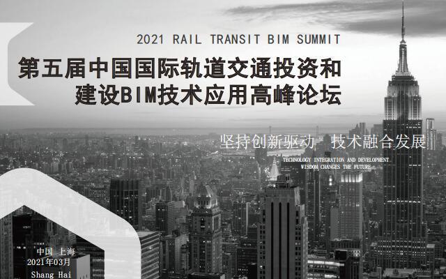第五届中国国际轨道交通投资和建设BIM技术应用高峰论坛