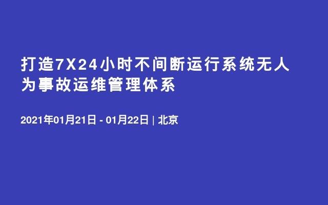 打造7X24小时不间断运行系统无人为事故运维管理体系
