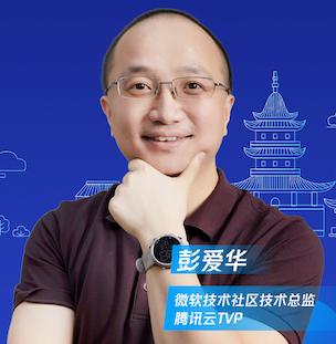 微软技术社区技术总监 & 腾讯云TVP彭爱华照片