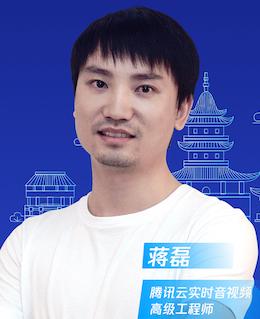 騰訊云實時音視頻高級工程師蔣磊照片