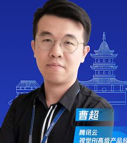 騰訊云視覺AI高級產品經理曹超照片