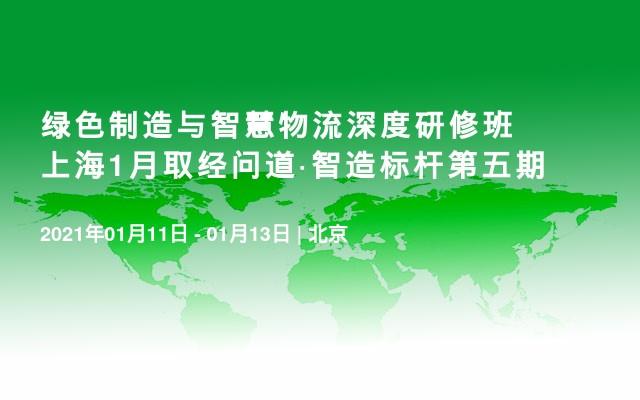 綠色制造與智慧物流深度研修班上海1月取經問道·智造標桿第五期