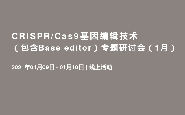 CRISPR/Cas9基因编辑技术(包含Base editor)专题研讨会(1月)