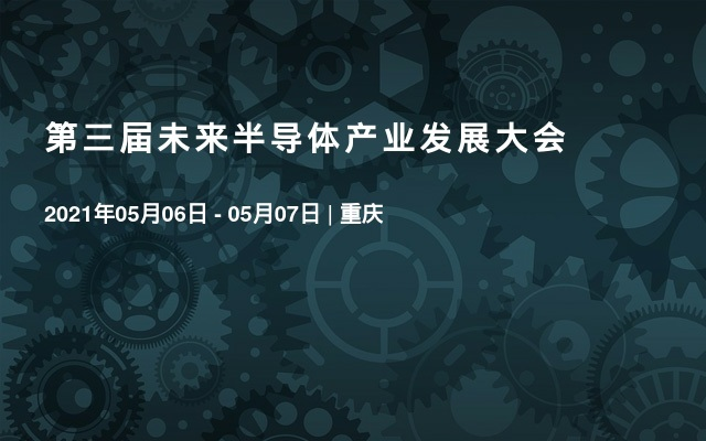第三届未来半导体产业发展大会